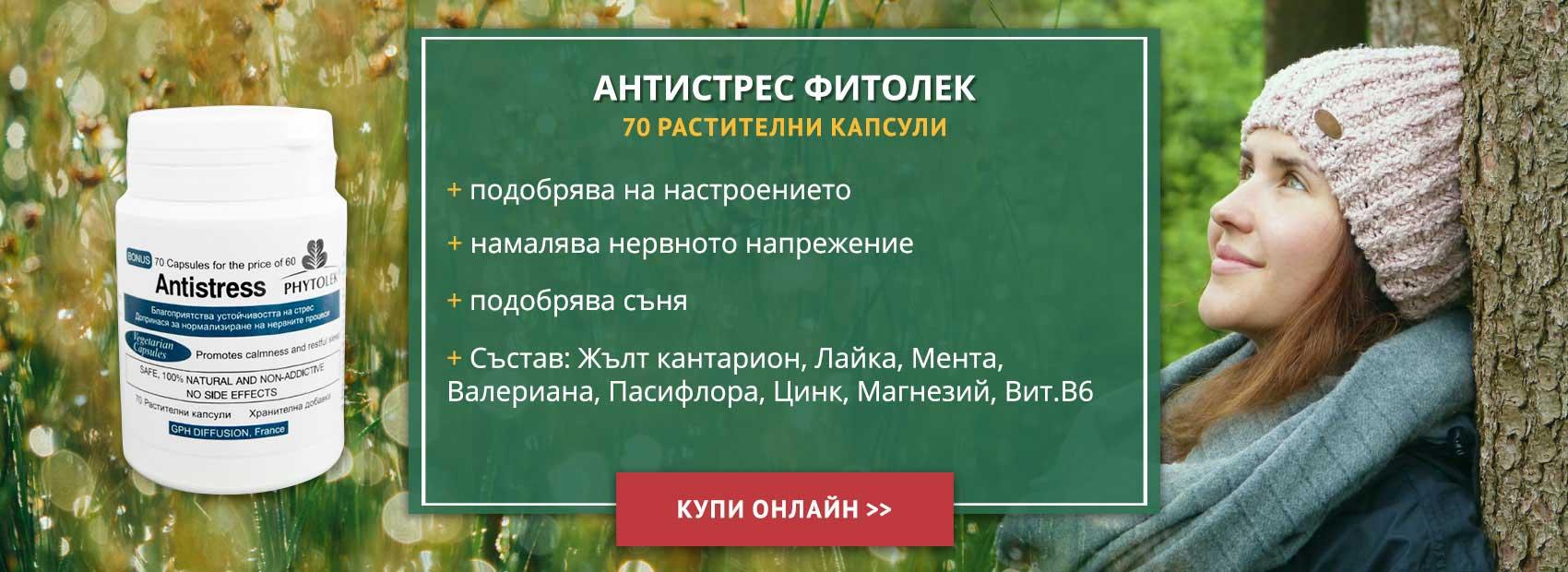 Хранителна Добавка АНТИСТРЕС ФИТОЛЕК