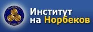 Институт на Норбеков