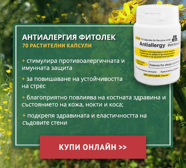 Хранителна Добавка АНТИАЛЕРГИЯ ФИТОЛЕК