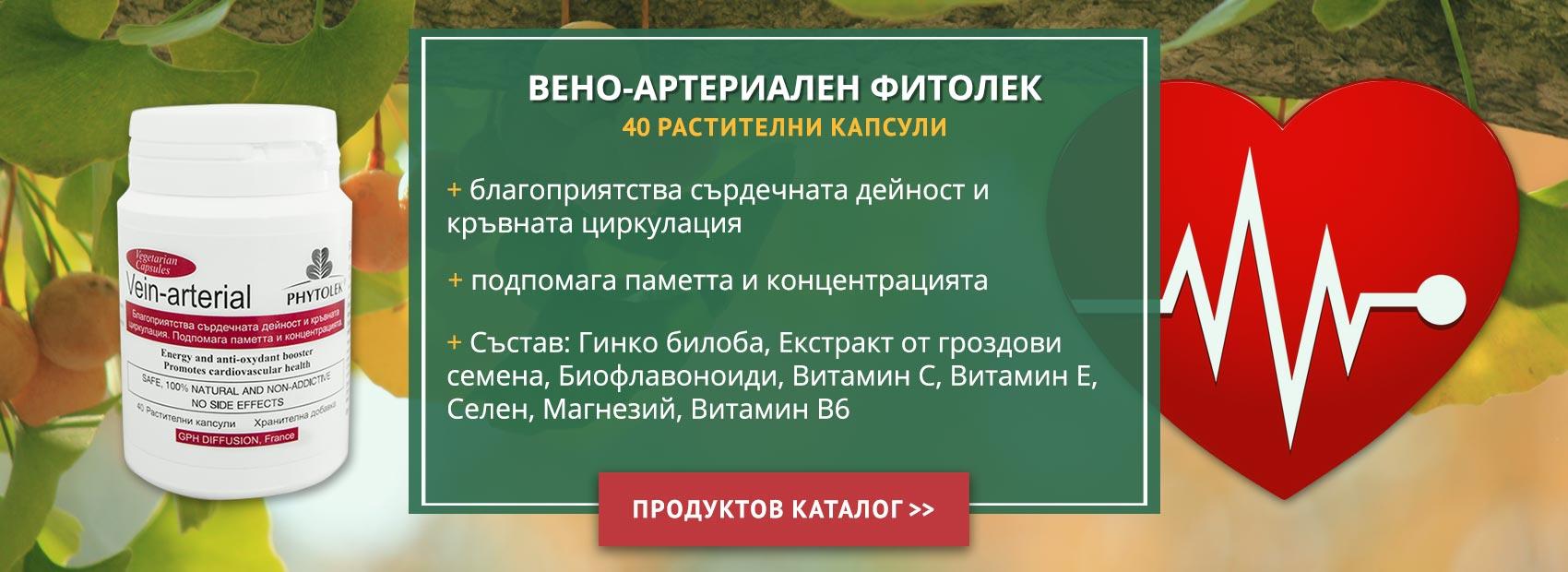 Хранителна Добавка ВЕНО-АРТЕРИАЛЕН ФИТОЛЕК